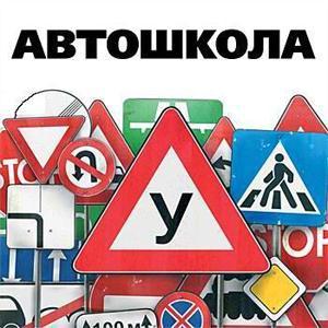 Автошколы Кочкурово