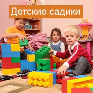 Детские сады Кочкурово