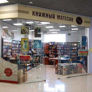 Книжные магазины Кочкурово