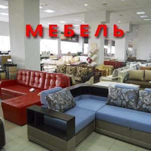 Магазины мебели Кочкурово