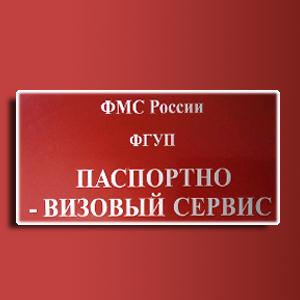 Паспортно-визовые службы Кочкурово