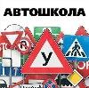 Автошколы в Кочкурово