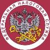 Налоговые инспекции, службы в Кочкурово