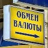 Обмен валют в Кочкурово