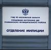 Отделения полиции в Кочкурово