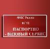 Паспортно-визовые службы в Кочкурово
