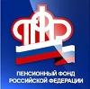 Пенсионные фонды в Кочкурово