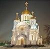 Религиозные учреждения в Кочкурово