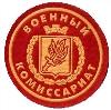 Военкоматы, комиссариаты в Кочкурово