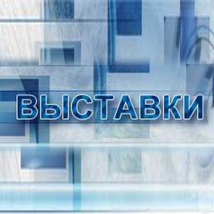 Выставки Кочкурово