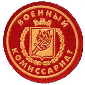 Военкоматы, комиссариаты Кочкурово