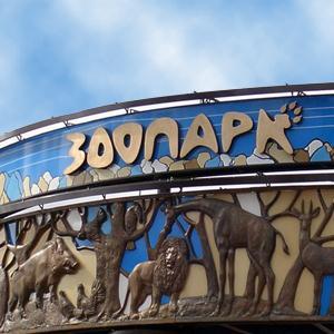 Зоопарки Кочкурово